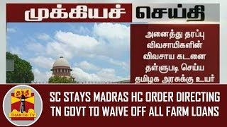 Detailed Report - SC stays Madras HC order directing TN Govt to waive off all farm loans