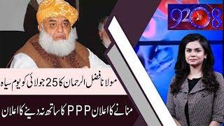92 At 8 with Saadia Afzaal | 26 June 2019 | Shahid Lateef | Iftikhar Ahmed | 92NewsHD