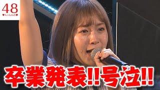 【HKT48】多田愛佳が卒業発表!!直後の曲「支え」でメンバー号泣【らぶたん】【2ちゃんねる】
