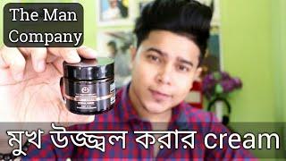 মুখ ফর্সা - উজ্জ্বল করার Cream | The Man Company Skin Brightening Cream for Men | Honest Review