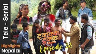 Twakka Tukka Returns - Episode 38   New Nepali Comedy TV Serial 2017 Ft. Dinesh DC