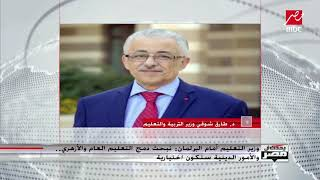 وزير التربية والتعليم يكشف أمام  البرلمان ملامح النظام الجديد للثانوية العامة