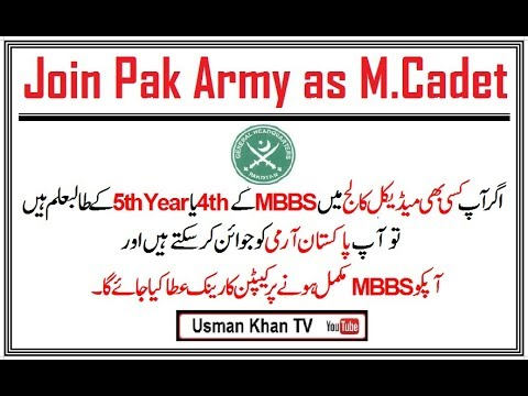 How to Join Pak Army As a M Cadet ( Officer in Pakistan Army)