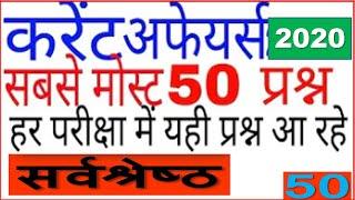 Gk in Hindi | Top Current Affairs 2019 | General Awareness in Hindi | Gk 2019