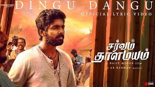 Dingu Dongu  Tamil  Lyrical Video  Sarvam Thaalamayam  A R Rahman  Rajiv Menon