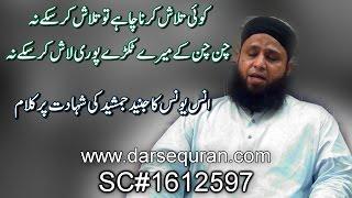 Anas Younus Ka Junaid Jamshed Ki Shahadat Pr Kalaam