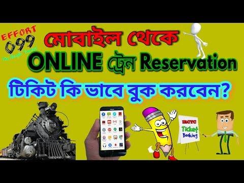 How to Book Train Ticket on Mobile|Book online Railway Ticket Through IRCTC Mobile App[বাংলা ]
