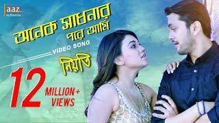 Onek Sadhonar Pore , Full Video Song , Arifin Shuvoo , Jolly , Nancy , Imran , Niyoti , Jaaz