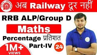 5:00 PM RRB ALP/GroupD I Maths by Sahil Sir | Percentage Part- IV |अब Railway दूर नहीं I Day#24