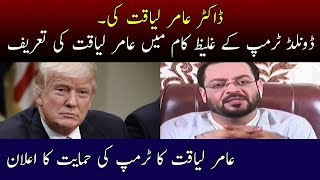 Amir Liaquat Supporting In Act Of Donald Trump | Neo News