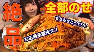 【大食い】お店最大量!4キロ超もちもち食感のできたて激旨ナポリタンを大食いメンで食べた【三年食太郎】