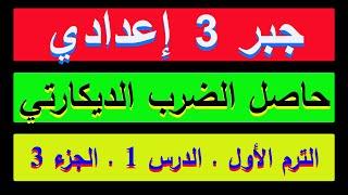 #x202b;جبر الصف الثالث الإعدادى ,  الدرس الأول . حاصل الضرب الديكارتي , (  3  ) , ترم أول#x202c;lrm;
