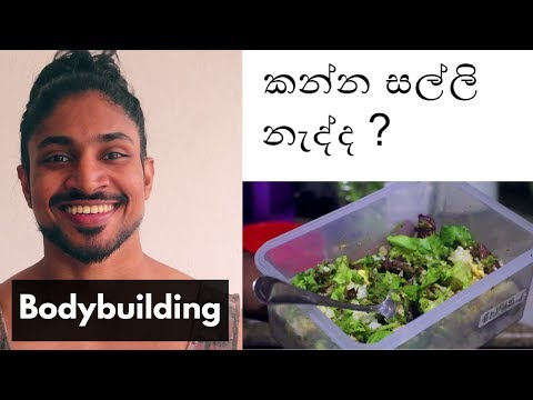Leftover bodybuilding meals - sinhala
