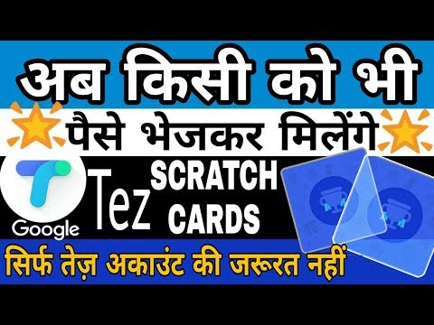 Google Tez Scratch Card By Send Money to any bank : Send to any user get tez scratch card | V Talk