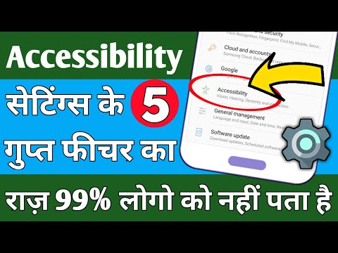 Most 5 important Android secret settings | 5 important Accessibility features in android phone