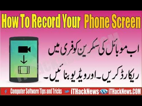 How to Best way Record Your Android Mobile Screen High Quality