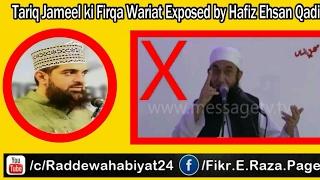 Tariq Jameel ki Firqa Wariat Exposed by Hafiz Ehsan Qadiri