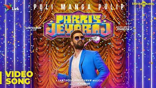 Puli Manga Pulip Video Song | Parris Jeyaraj  | Santhanam | Santhosh Narayanan | Johnson K