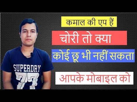 Best Free Security App For Android | Don't Touch My Phone || by technical naresh