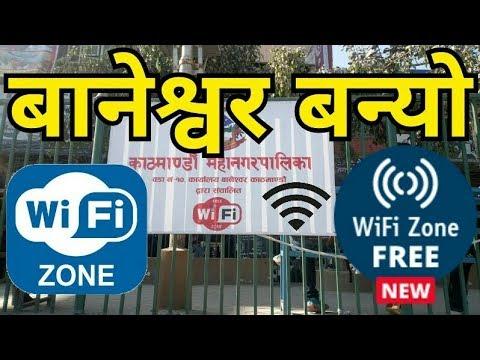 बानेश्वर बन्यो Free wifi zone | Free wifi internet anywhere anytime