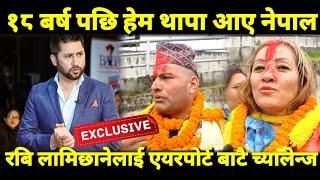 Rabi Lamichhane लाई एयरपोर्ट बाटै हेम थापाको च्यालेन्ज, १८ बर्ष पछि अमेरिकाबाट Hem Thapa आए नेपाल