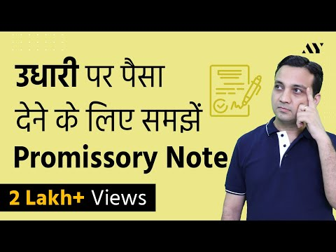 Promissory Note - Explained in Hindi