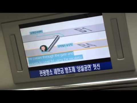 TRAVEL - [SEOUL] FROM INCHEON AIRPORT TO SEOUL STATION (EXPRESS TRAIN)