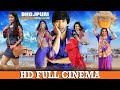 "Dinesh Lal Yadav ""Nirahua"", Aamrapali Dubey | सुपरहिट Bhojpuri FULL Cinema | Bhojpuri Movie 2020"