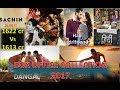 Box Office Of Sachin: A billion dreams, Half Girlfriend, Hindi Medium, Baahubali 2, Dangal 2017