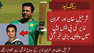 Sharjeel Khan back in PSL 5|| Imran Nazir returns to PSL 2020 || Big News