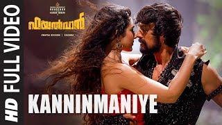 Kanninmaniye Full Video | Pailwaan Malayalam | Kichcha Sudeepa | Krishna | Arjun Janya