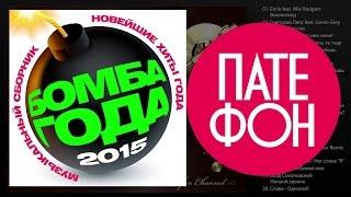 ПРЕМЬЕРА! БОМБА ГОДА 2015! (Various Artists)