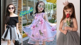 اجمل ملابس اطفال للعيد 🌹 ازياء بنات صغار روووعة 🌹 kids fashion for eid 2017