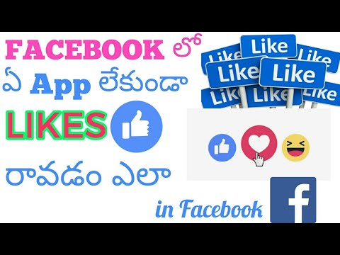 how to get auto likes in facebook without apps//explain in telugu//astechtelugu