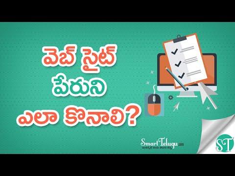 How to Buy a Website Domain?   Domain Name Tips  - Telugu Video   SEO Tips In Telugu video