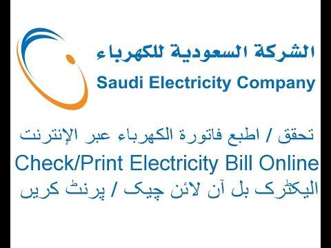 How to Check/Print Your Electricity Bill Online in Saudi Arabia   استعلام عن فاتورة الكهرباء 2018