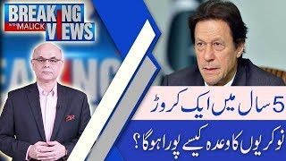 Breaking Views With Malick  Discussion on Pakistan Current Economy Situation   2 Nov 2018