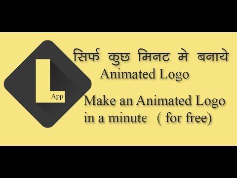 Free animated logo kaise banaye
