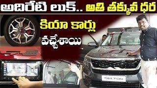 KIA Motors | Cars In Kukatpally | seltos | Petrol and diesel | kia cars Price | Kia cars Review
