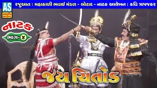 Veer Abhal Valo || Natak Part 2 || Veer Abhal Valo Sai Nehadi