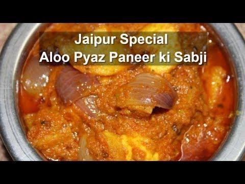 Jaipur special Aloo Pyaz Paneer Sabji | Potato Onion Paneer Vegetable