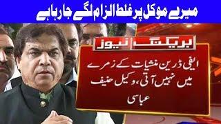 Mery Mokal Par Ghalt Ilzam Lagaya Ja Raha Hai, Hanif Abbasi | 21 July 2018 | Dunya News