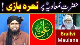 Reply to Maulana ILYAS Qadri Sb. on Hazrat-e-MOAVIAH رضی اللہ عنہ (By Engineer Muhammad Ali Mirza)