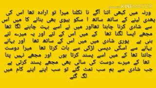 Love with a friend's wife in urdu