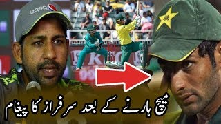 Sarfraz Ahmed Statement After Losing 2nd T20 Match || Pak VS South Africa