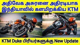 அதிவேக அசுரனை இந்தியாவில் களமிறங்கிய நிறுவனம் - KTM Duke 200 New Update