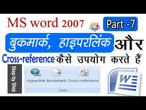 How to use Bookmark, Hyperlink & Cross-reference in MS word ? MS word, Part -7 in (हिन्दी)