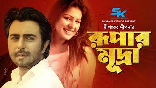Rupar Mudra | Apurbo | Srabosti Dutta Tinni | MM Morshed | Dipankar Dipon | Bangla New Telefilm 2018