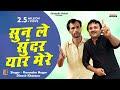 Download  सुन ले सुंदर यार मेरे Sun Le Sunder Yaar Mere/ Ragini Sunder Gurjar/ Harendra Nagar & Dinesh Khatana  MP3,3GP,MP4