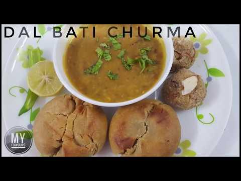 राजस्थानी दाल बाटी चूरमा रेसिपी Dal Baati Churma/How to make Dal Bati Churma/Churma/bati/my flavours